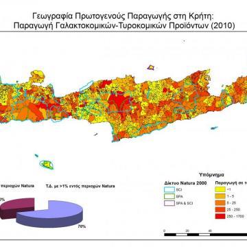 Παραγωγή γαλακτοκομικών-τυροκομικών προιόντων στις ΤΚ της Κρήτης
