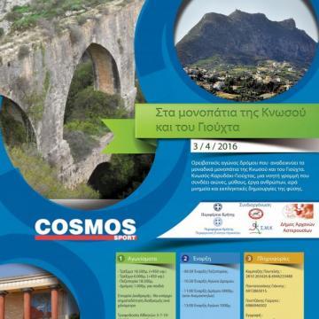Το πόστερ του Knossos Run